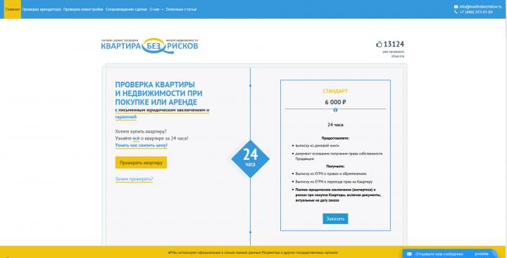 """Офицаильный сайт российского проекта """"Квартира без рисков"""""""