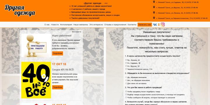 """Официальный сайт компании """"Другая одежда"""""""