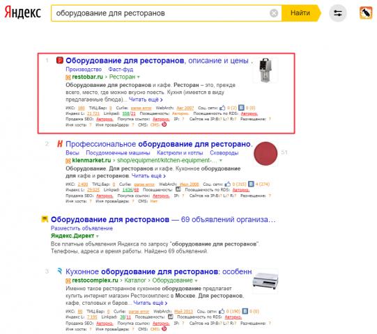 Оборудование для ресторанов - Yandex - Топ1