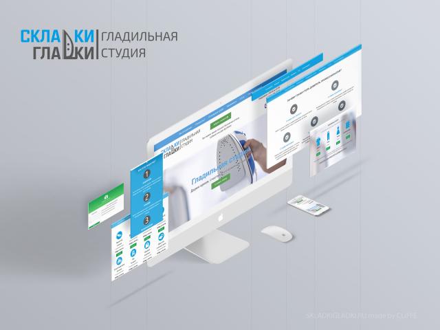 Сайт для SKLADKIGLADKI
