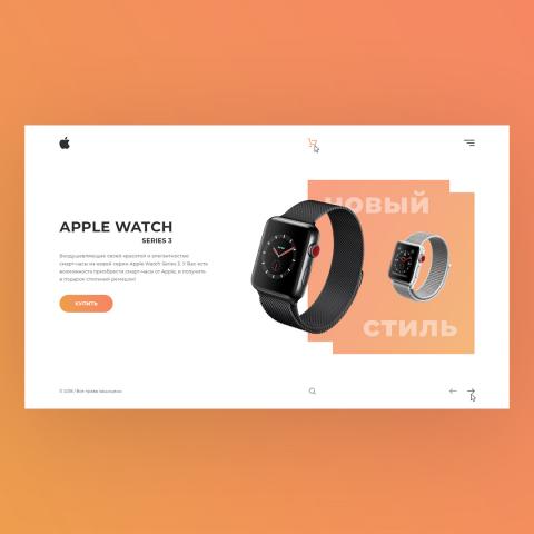 """Компания по продаже гаджетов """"Apple Watch series 3"""""""