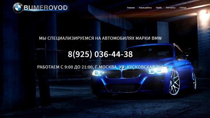 """Автосервис """"БУМЕРОВОД"""" Москва"""
