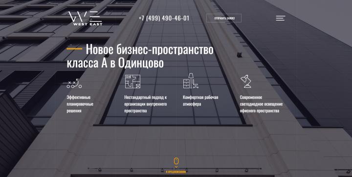 Сайт для бизнес центра