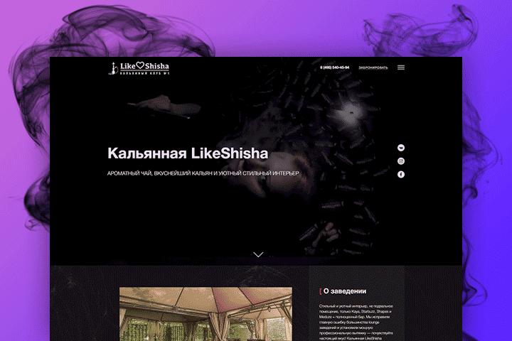 LikeShisha - кальянная в Москве