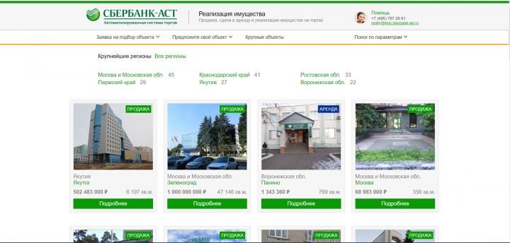 Доработка сайта по продаже/аренде недвижимости