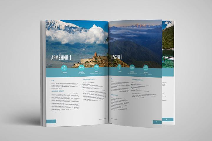 Журнал о путешествиях
