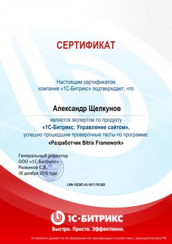 "Сертификат Битрикс ""Разрабртчик Bitrix Framework"""