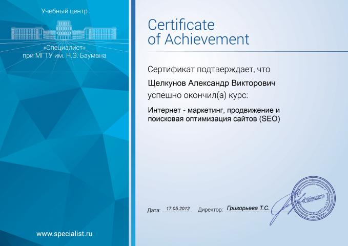 """Сертификат """"Интернет-маркетинг, продвижение и SEO"""""""