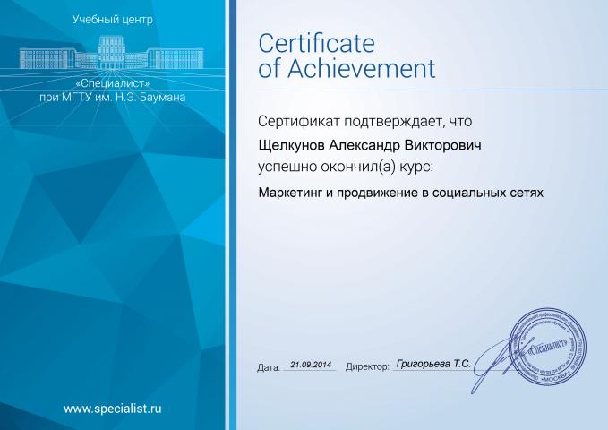 """Сертификат """"Маркетинг и продвижение в социальных сетях"""""""