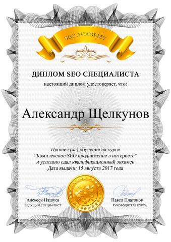 """Сертификат """"SEO специалист"""" 2017 год"""