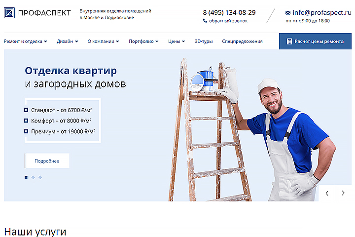 Профаспект - Отделка помещений в Москве