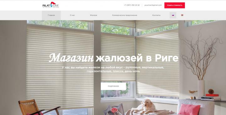 Магазин жалюзей в Риге - Верстка+WordPress на 2-х языках