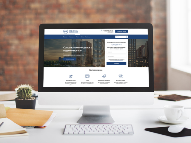 Дадонов и партнёры — Сопровождение сделок с недвижимостью