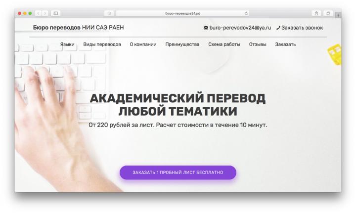 Сайт студии переводов