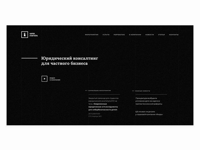 Карпов и Партнёры - дизайн сайта для консалтинговой компании