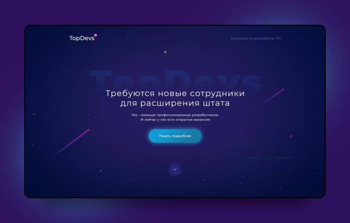 Промо-сайт для компании TopDevs