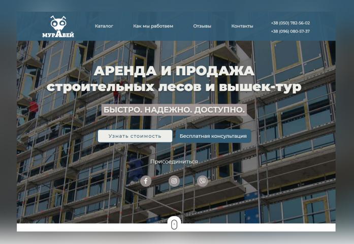 Муравей - аренда и продажа строительного оборудования