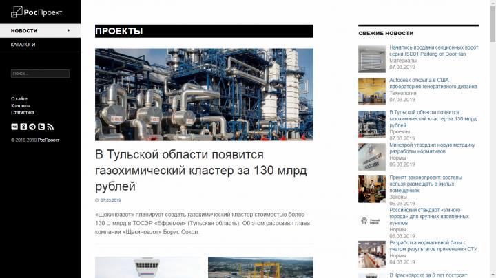 Больше года пишу новости для https://ruekt.ru/