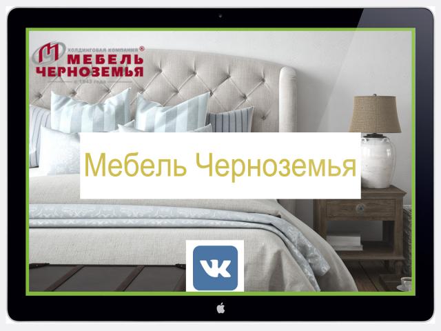 """Ведение аккаунта """"Мебель Черноземья"""" Вконтакте"""