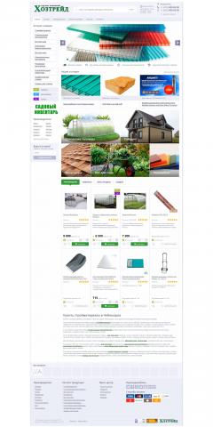 Интернет-магазин стройматериалов и хозтоваров.
