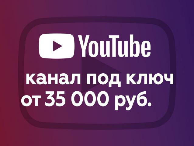 Youtube канал под ключ от 35 000 руб.