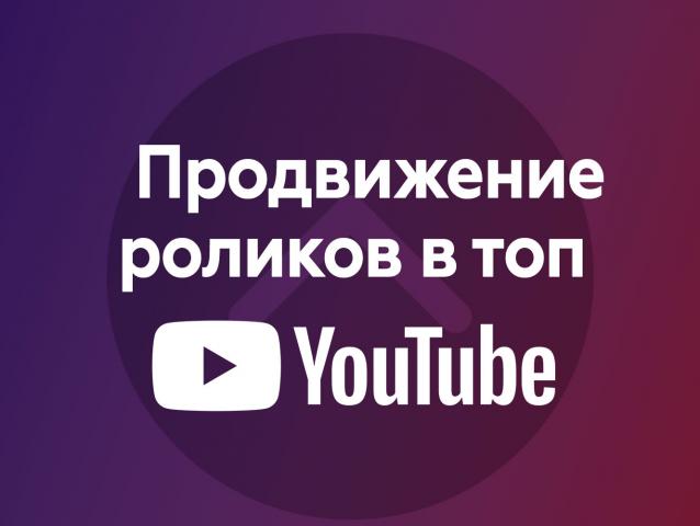 Продвижение роликов в топ Youtube
