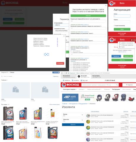 ВК Бот для экспорта товаров с сайта v-avto.ru в любое сообщество