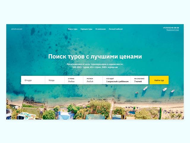 Aruzhan.kz - сервис поиска туров