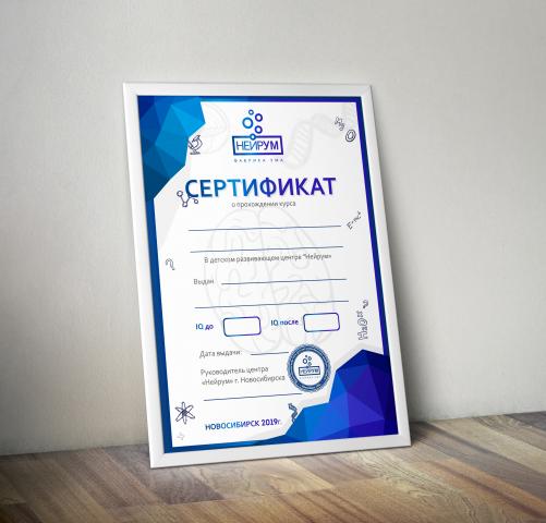 Сертификат «Нейрум»