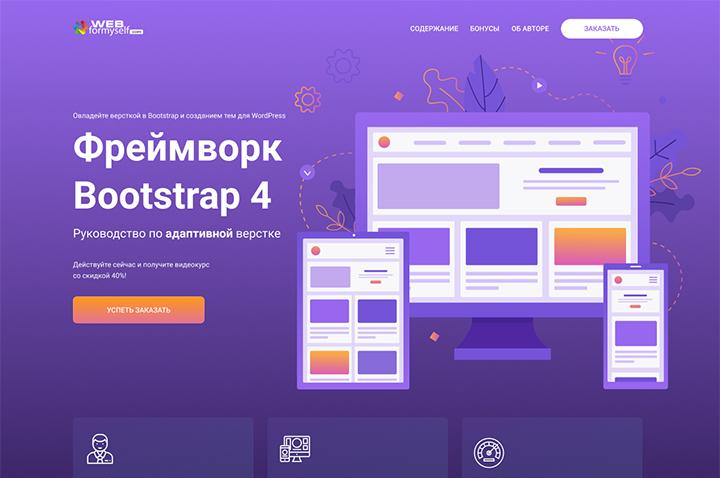 Фреймворк Bootstrap4