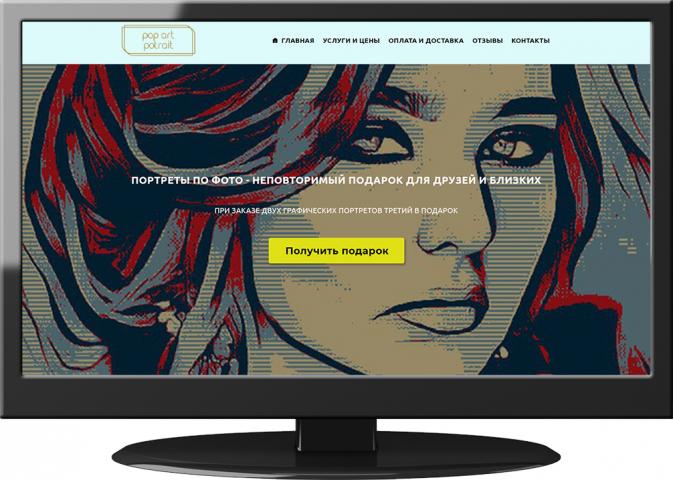 Сайт графических портретов