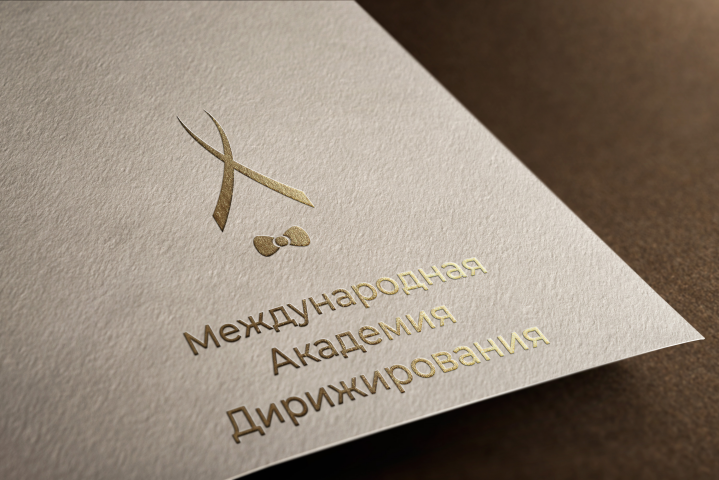 лого    Международная Академия Дирижирования