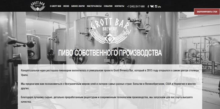 Верстка новой страницы для сайта бара
