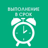 Выполнение работ в срок