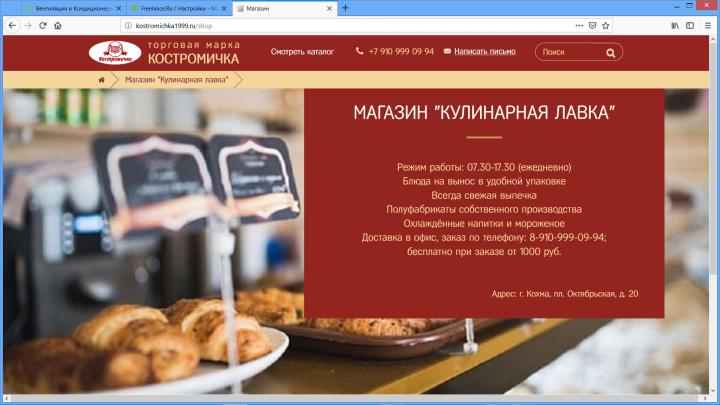 Сайт-визитка opencart 2.1