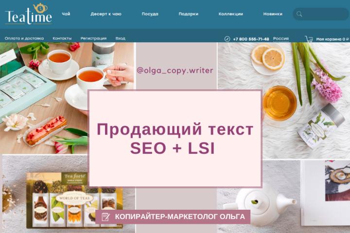 Продающий текст SEO + LSI