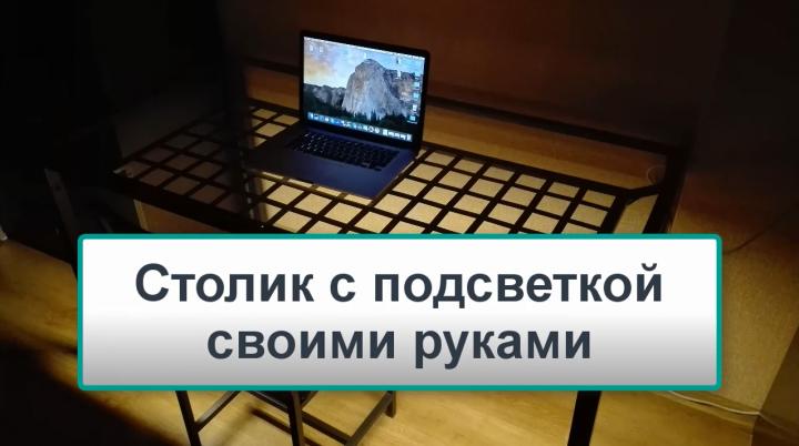 Видео. Столик с подсветкой