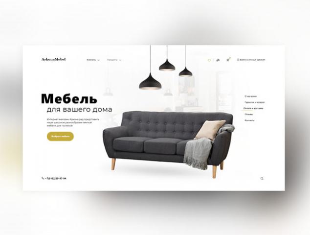 Интернет-магазин мебели Аркона