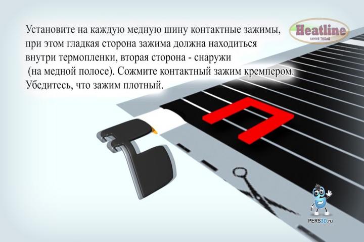 3d анимация - плёночный пол Heatline (видео инструкция)