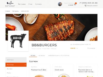 Сайт доставки еды - адаптивная вёрстка