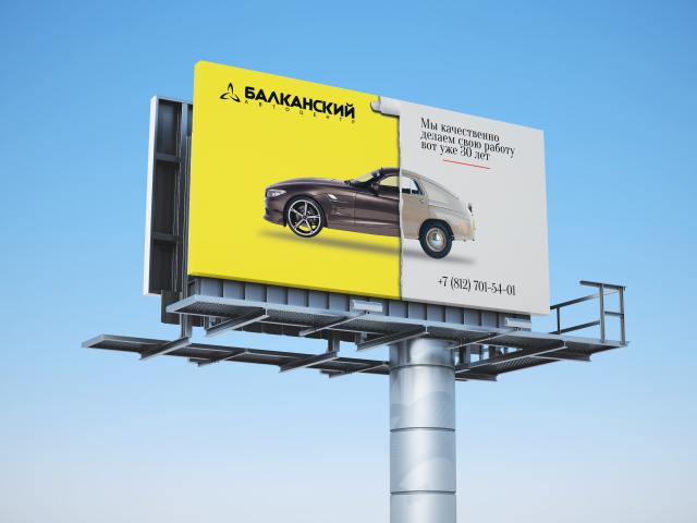 "Автоцентр ""Балканский"" Санкт-Петербург"