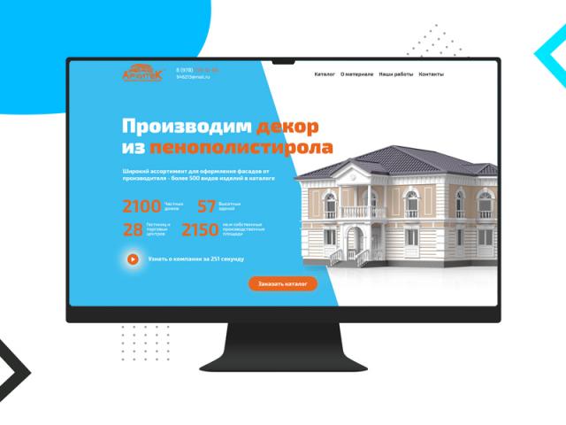 Архитек - фасадный декор Москва