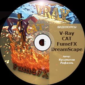 Видео курс плагина V-Ray и др. в 3dMax