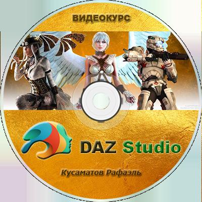 """Видеокурс """"DAZ Studio"""""""