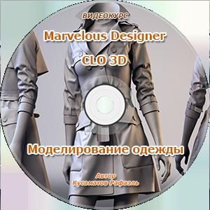 """Видеокурс """"Моделирование одежды в Marvelous Designer и CLO3D"""""""