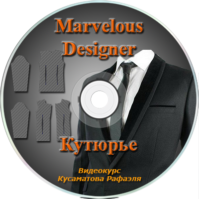 "Видеокурс Marvelous Designer ""Кутюрье"""