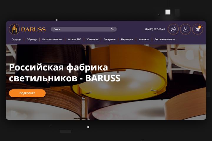 """Интернет-магазин светильников для Фабрики """"Baruss"""""""