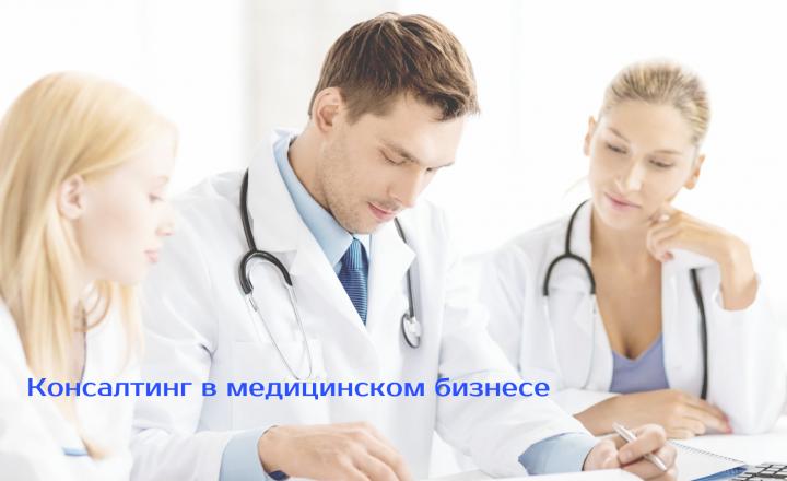Консалтинг в сфере медицинского бизнеса