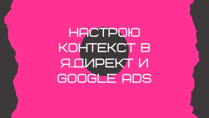 Контекстная реклама Я.Директ и Google Ads