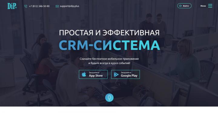 CRM -система